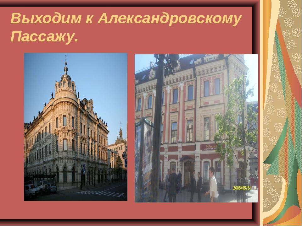 Выходим к Александровскому Пассажу.