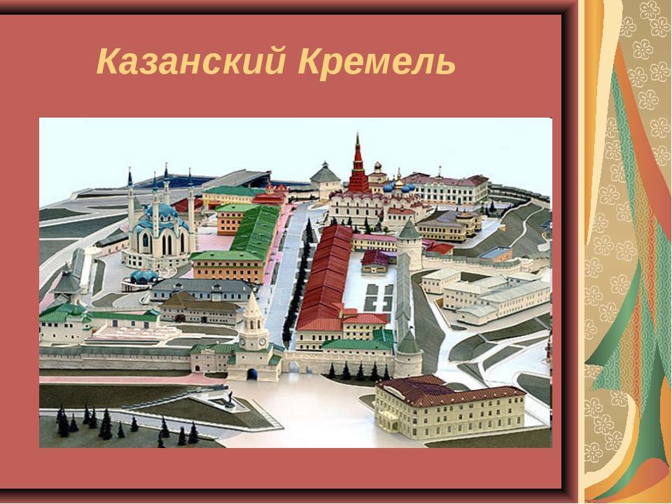 Казанский Кремель