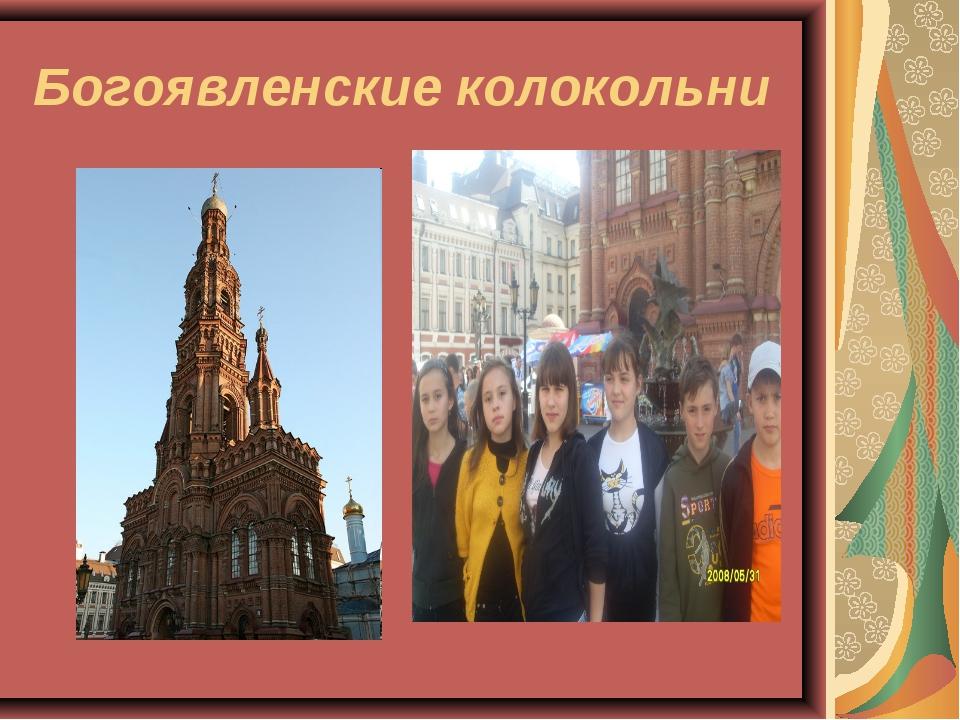 Богоявленские колокольни