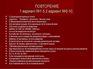 ПОВТОРЕНИЕ 1 вариант-№1-5 2 вариант №6-10. 1.Структурная единица почки: а)до