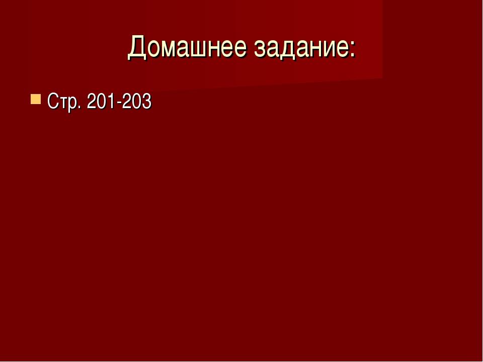 Домашнее задание: Стр. 201-203