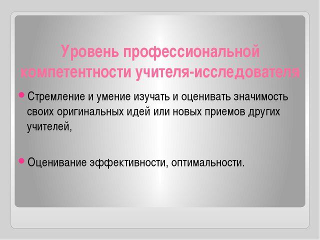 Уровень профессиональной компетентности учителя-исследователя Стремление и ум...