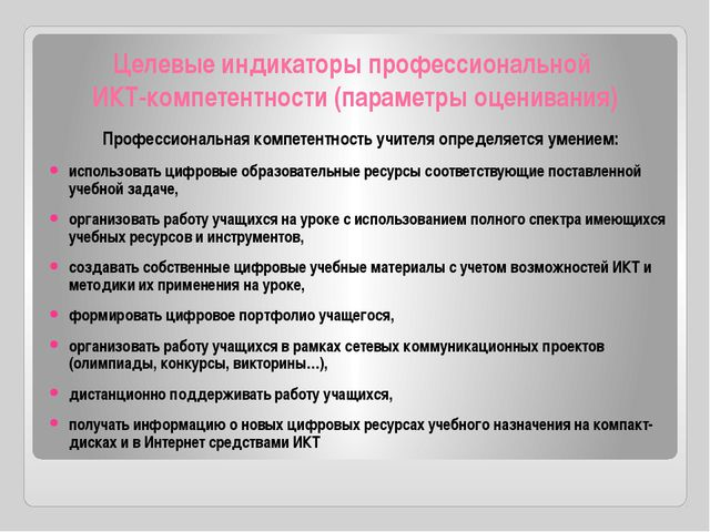 Целевые индикаторы профессиональной ИКТ-компетентности (параметры оценивания)...