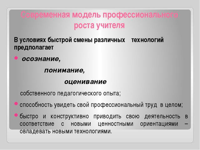 Современная модель профессионального роста учителя В условиях быстрой смены р...