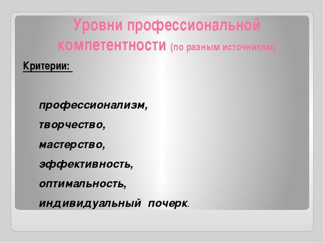 Уровни профессиональной компетентности (по разным источникам) Критерии:  пр...