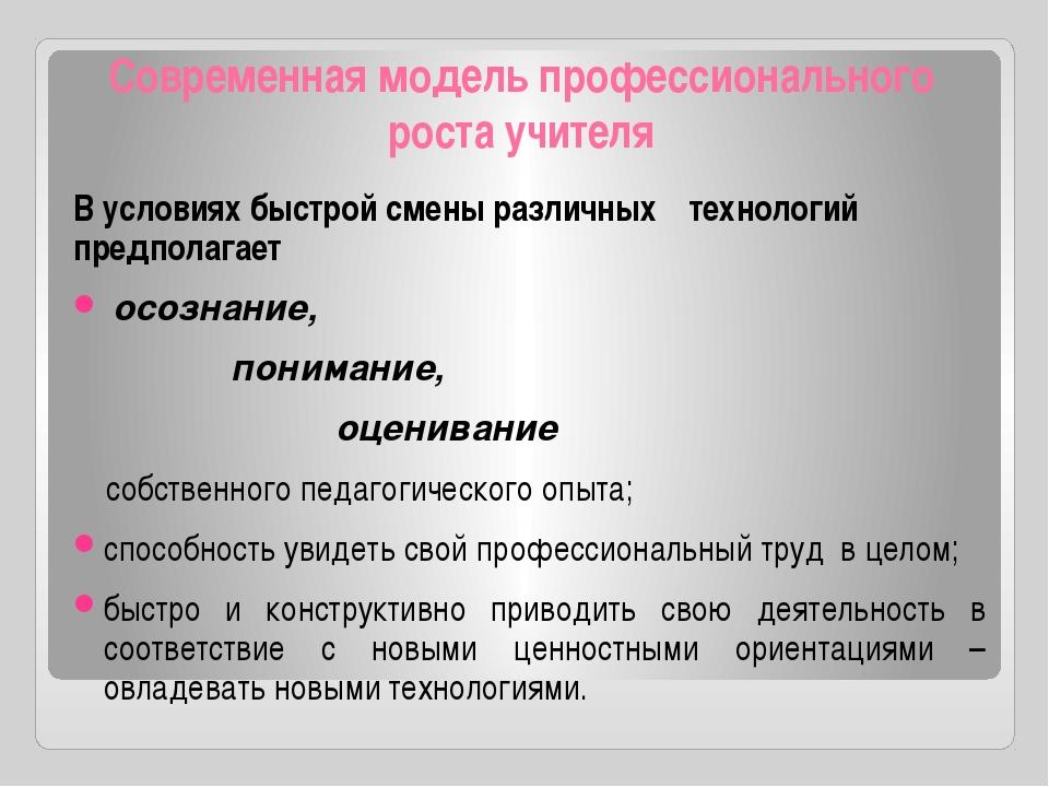 Профессиональное развитие учителя реферат 316