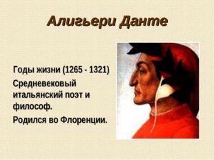 Алигьери Данте Годы жизни (1265 - 1321) Средневековый итальянский поэт и фило