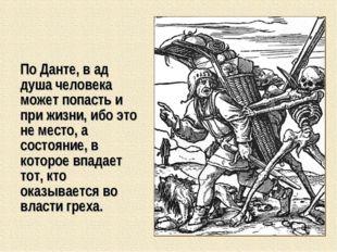 По Данте, в ад душа человека может попасть и при жизни, ибо это не место, а с