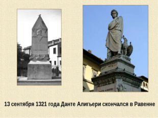 13 сентября 1321 года Данте Алигьери скончался в Равенне