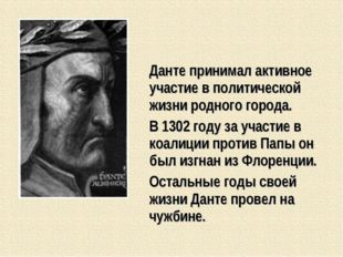 Данте принимал активное участие в политической жизни родного города. В 1302 г