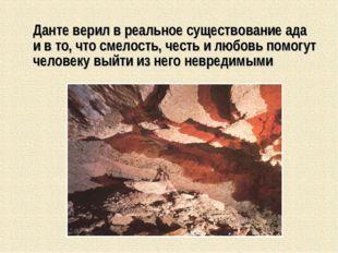 Данте верил в реальное существование ада и в то, что смелость, честь и любов