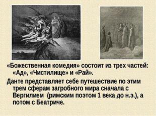 «Божественная комедия» состоит из трех частей: «Ад», «Чистилище» и «Рай». Дан