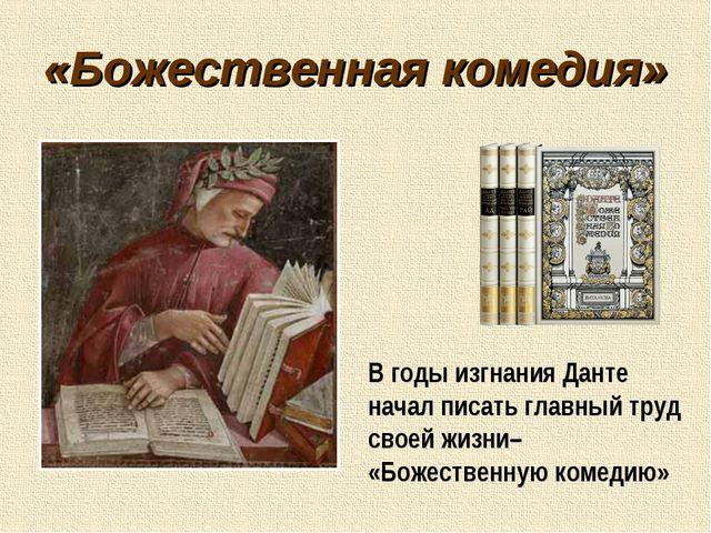 «Божественная комедия» В годы изгнания Данте начал писать главный труд своей...