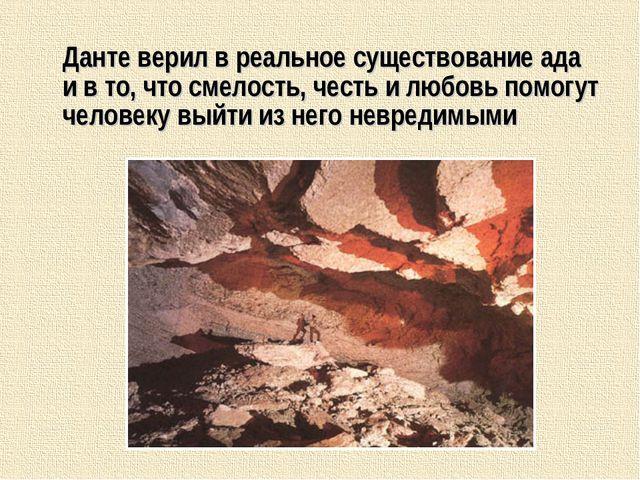 Данте верил в реальное существование ада и в то, что смелость, честь и любов...