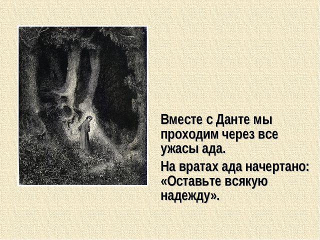 Вместе с Данте мы проходим через все ужасы ада. На вратах ада начертано: «Ост...