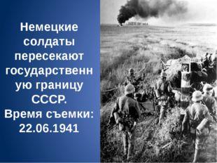 Немецкие солдаты пересекают государственную границу СССР. Время съемки: 22.0