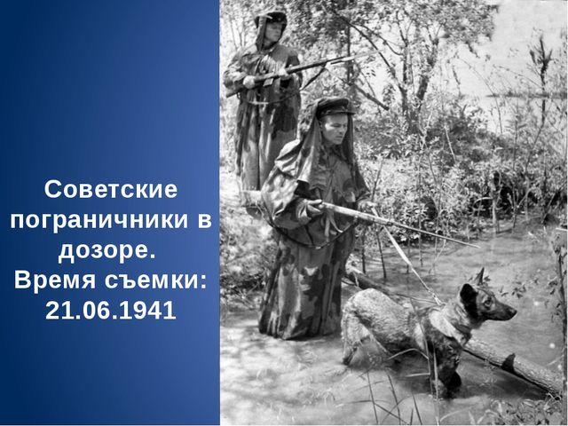 Советские пограничники в дозоре. Время съемки: 21.06.1941