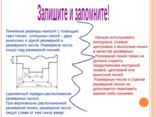 Линейные размеры наносят с помощью трех тонких сплошных линий – двух выносных