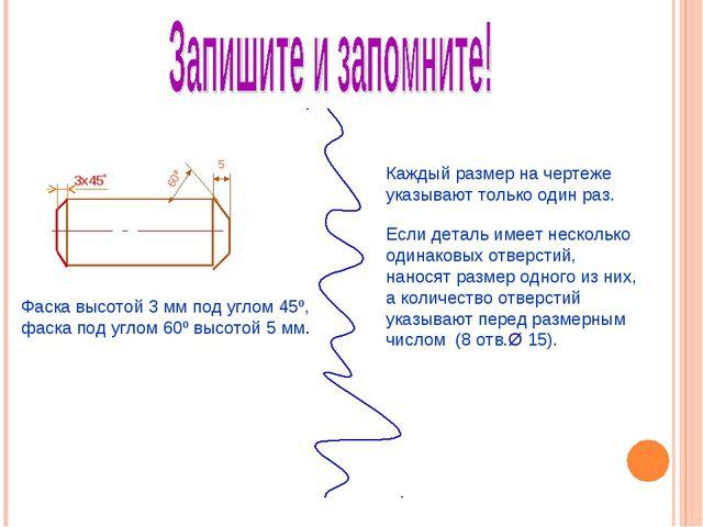 Фаска высотой 3 мм под углом 45º, фаска под углом 60º высотой 5 мм. Каждый ра...