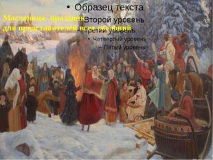 Масленица- праздник для представителей всех сословий