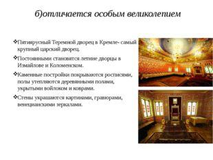 б)отличается особым великолепием Пятиярусный Теремной дворец в Кремле- самый