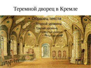 Теремной дворец в Кремле