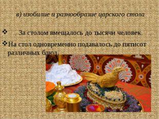 в) изобилие и разнообразие царского стола За столом вмещалось до тысячи чело