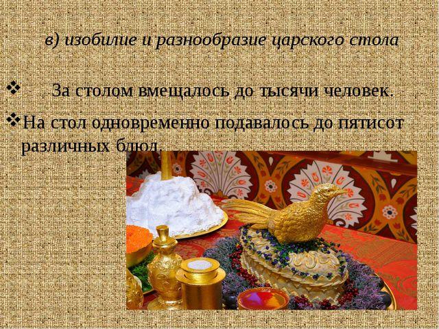в) изобилие и разнообразие царского стола За столом вмещалось до тысячи чело...