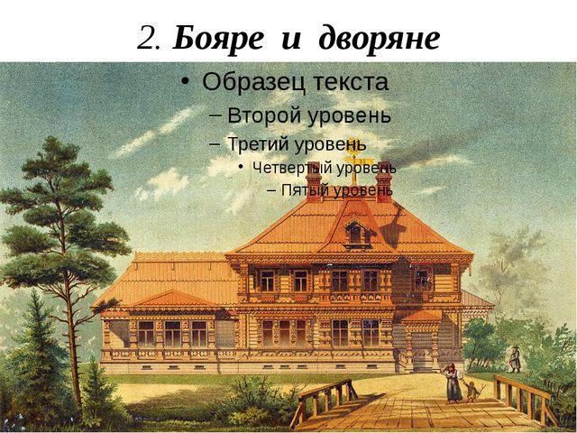 2. Бояре и дворяне