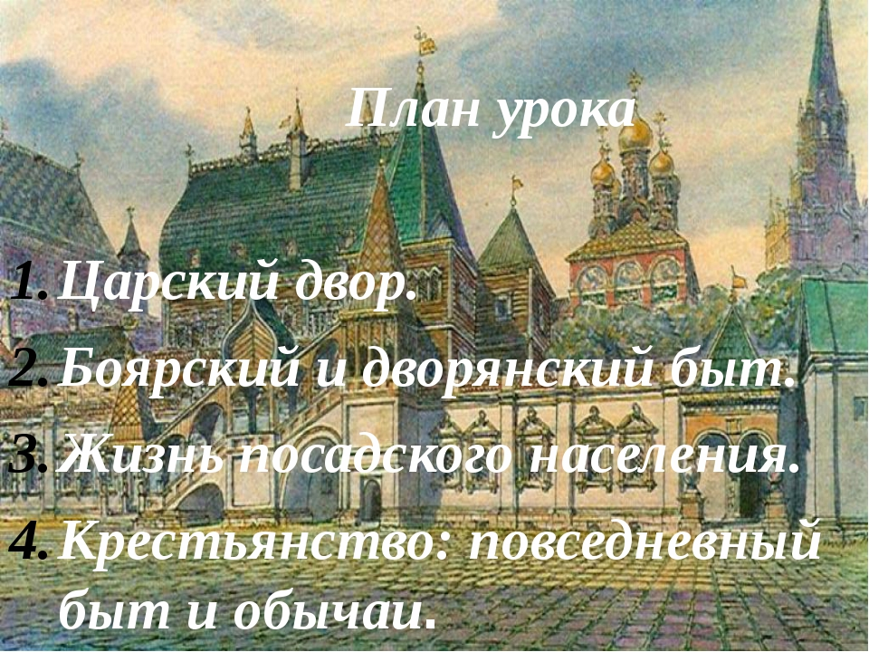План урока Царский двор. Боярский и дворянский быт. Жизнь посадского населен...