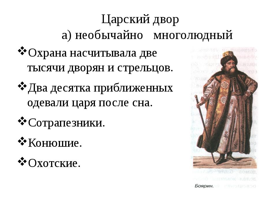 Царский двор а) необычайно многолюдный Охрана насчитывала две тысячи дворян...