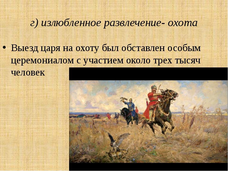 г) излюбленное развлечение- охота Выезд царя на охоту был обставлен особым ц...