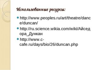 Использованные ресурсы: http://www.peoples.ru/art/theatre/dance/duncan/ http:
