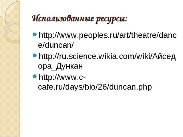Использованные ресурсы: http://www.peoples.ru/art/theatre/dance/duncan/ http:...