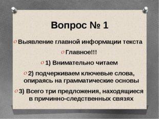 Вопрос № 1 Выявление главной информации текста Главное!!! 1) Внимательно чита