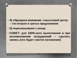 4) обращаем внимание: смысловой центр – это второе и третье предложение 5) п