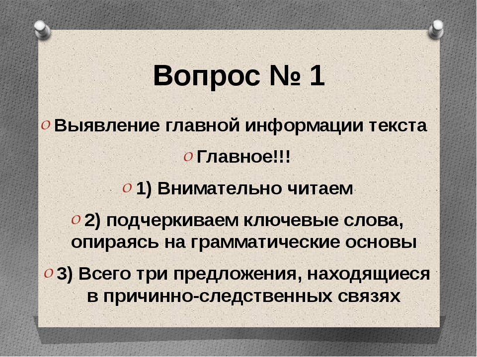Вопрос № 1 Выявление главной информации текста Главное!!! 1) Внимательно чита...