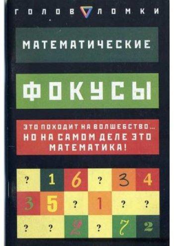 http://web-kachalka.ru/images/stories/1305618153_matematicheskie-fokusy.jpg