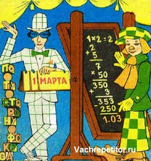 http://vachrepetitor.ru/wp-content/uploads/2012/08/matematik_fokus.jpg