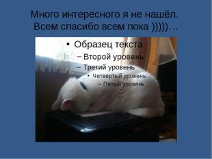 Много интересного я не нашёл. Всем спасибо всем пока )))))…