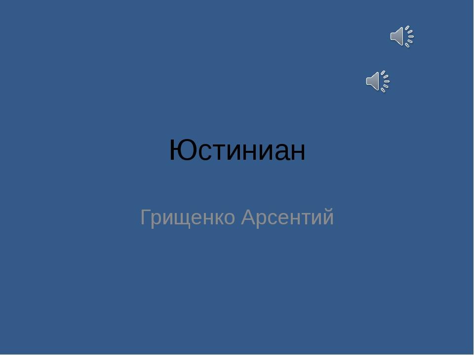 Юстиниан Грищенко Арсентий