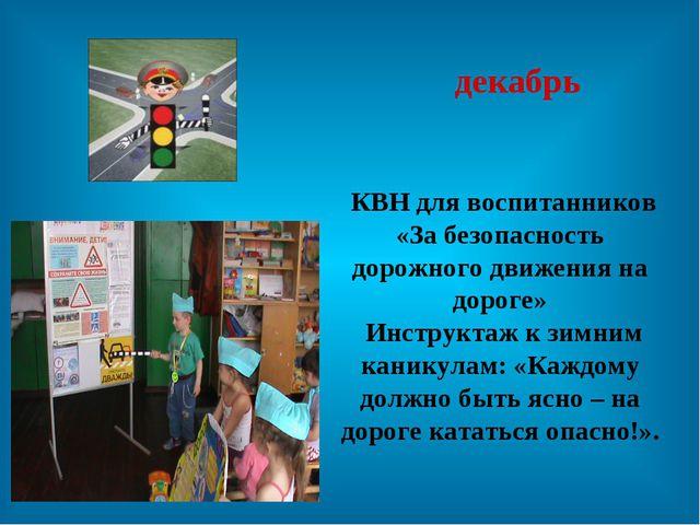 декабрь КВН для воспитанников «За безопасность дорожного движения на дороге»...