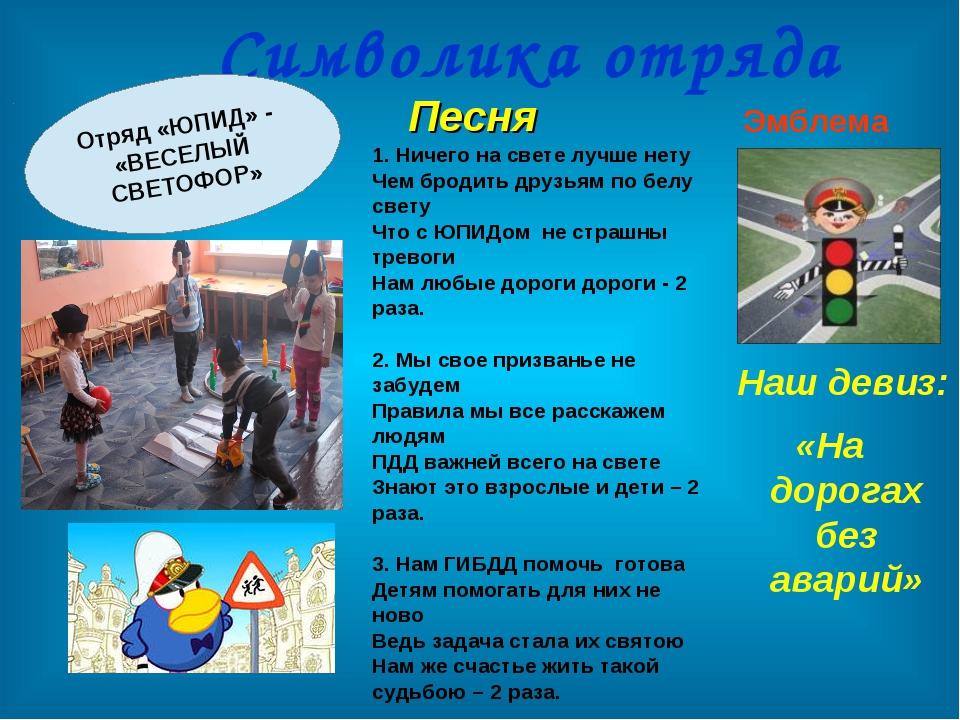 Символика отряда Эмблема «На дорогах без аварий» Наш девиз: Песня 1. Ничего н...