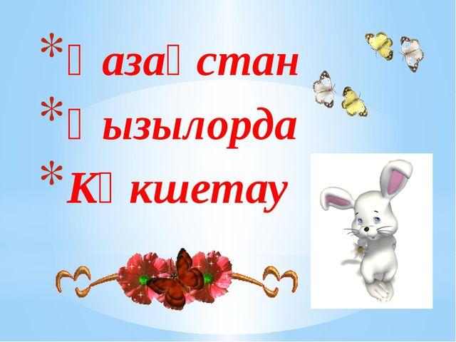 Қазақстан Қызылорда Көкшетау