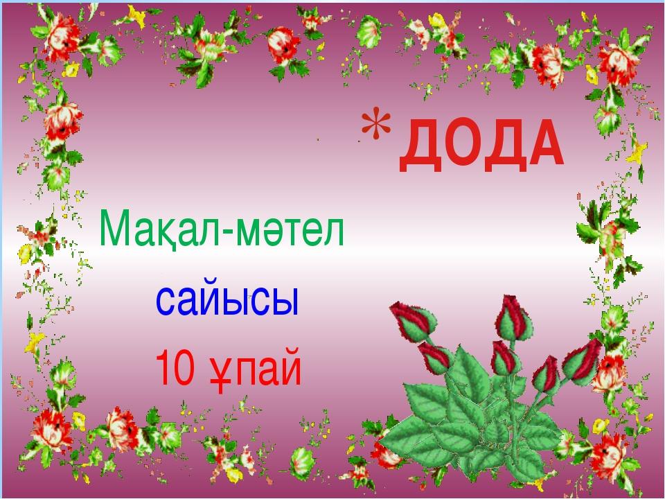 ДОДА Мақал-мәтел сайысы 10 ұпай
