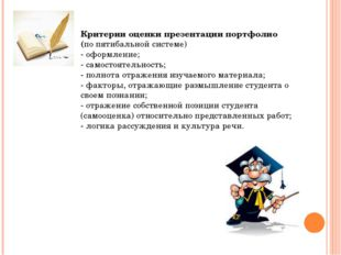 Критерии оценки презентации портфолио (по пятибальной системе) - оформление;