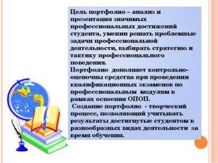 Цель портфолио – анализ и презентация значимых профессиональных достижений с