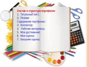 Состав и структура портфолио Титульный лист; Резюме Содержание портфолио: Кол