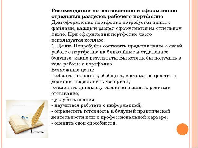 Рекомендации по составлению и оформлению отдельных разделов рабочего портфоли...
