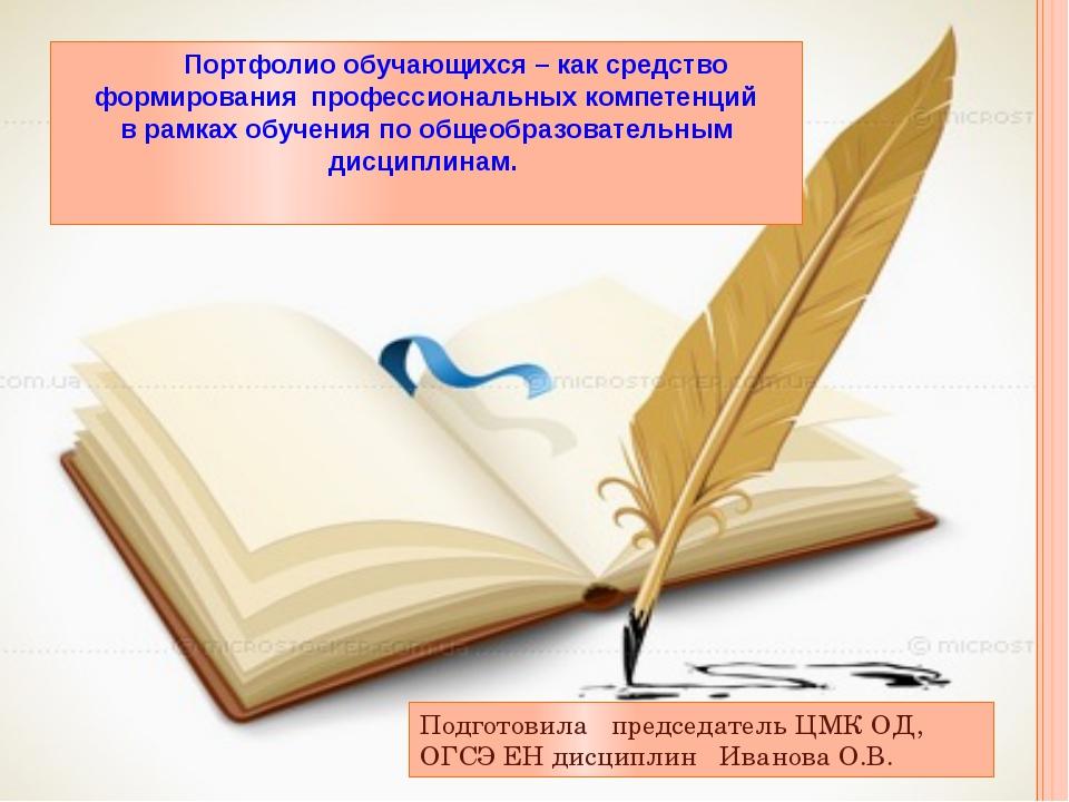 Портфолио обучающихся – как средство формирования профессиональных компетенц...